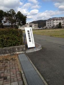 内子小田川シクロクロス大会の観客駐車場案内看板